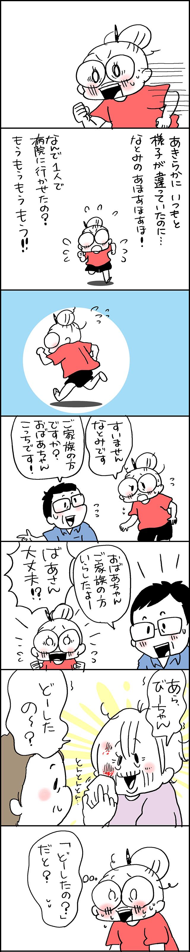 ばあさんのこと4.jpg