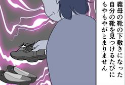 【漫画】地味~に毎日続く義母の「うっかり」...。もしかしてこれって「いじめ」ですか!?
