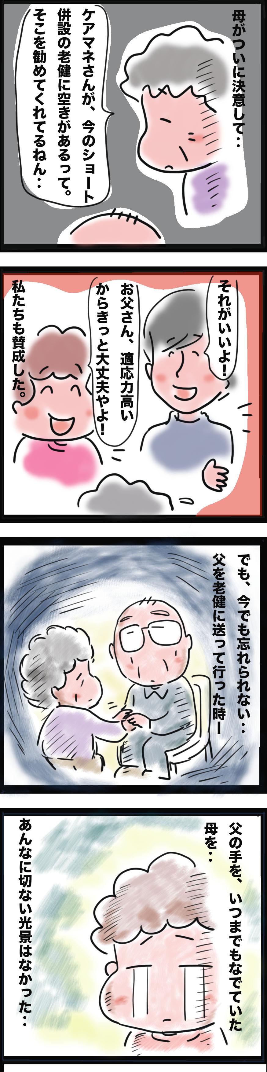 老老介護の限界2 (1).jpg