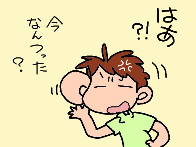 えっ?耳を疑うセリフが...義父の「ええかっこしい」がさく裂!/山田あしゅら