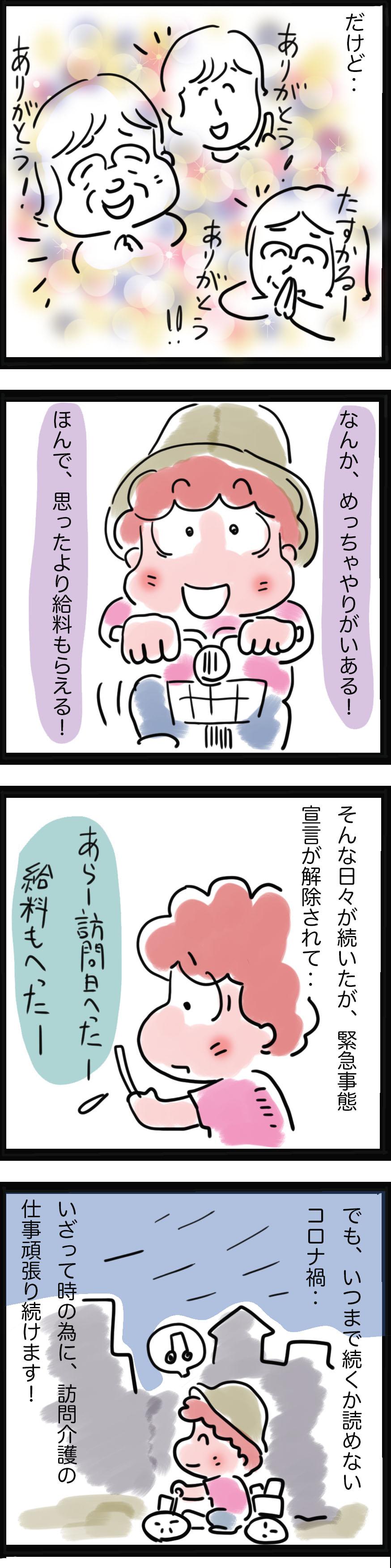 コロナ禍と訪問介護② (1).jpg