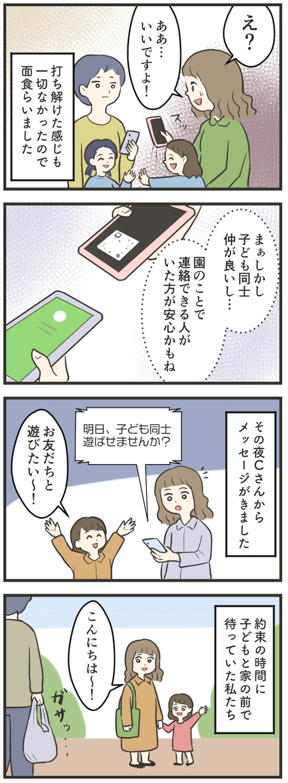 毎日が発見ネット8月_006.jpg