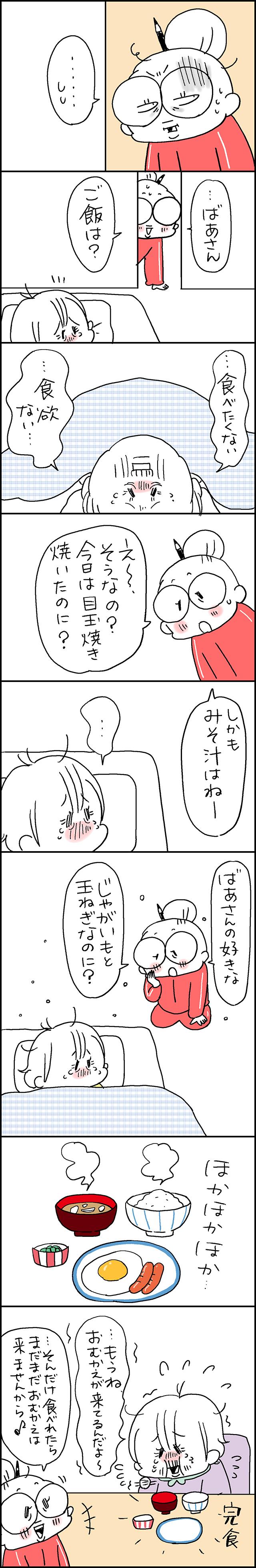 ばあさんひ孫に会う6-B.jpg