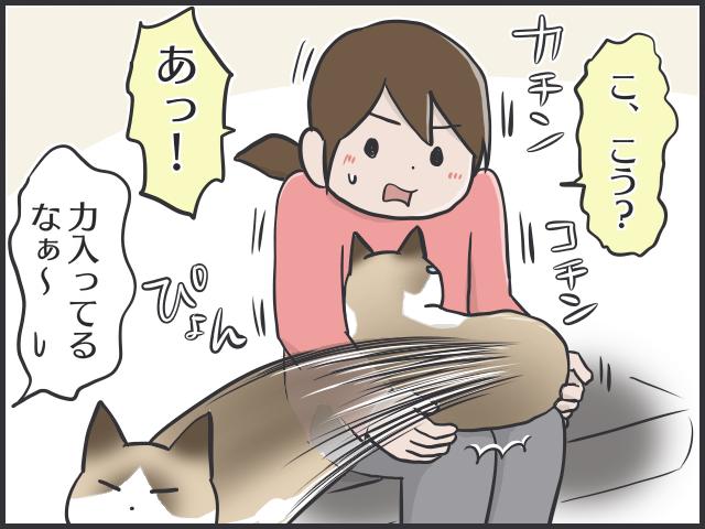 猫を上手く抱っこするためには...猫の○○○になりきるべし!/フニャコ