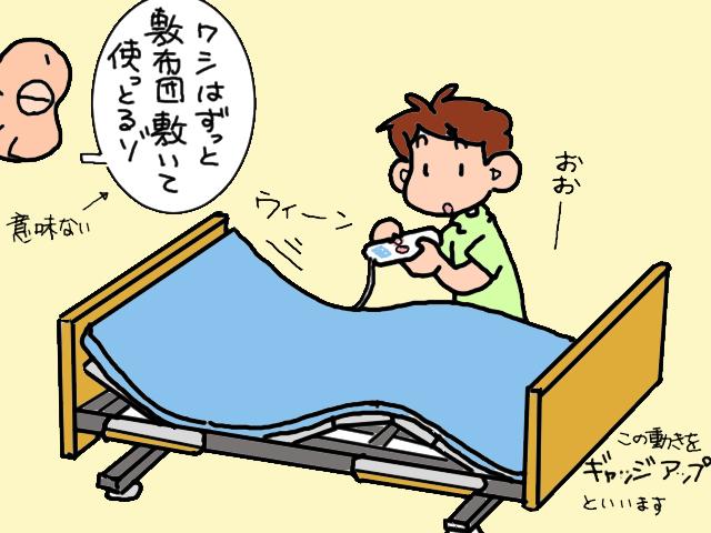 認知症の義母に、念願の「介護ベッド」を導入できたけど...「想定外の事態」が発生⁉/山田あしゅら
