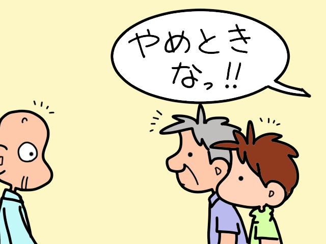 義父と歩行器をめぐる議論は堂々巡り。そんなとき義母から「鶴の一声」が!/山田あしゅら