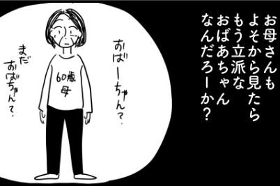 いつからおばあちゃんになるんだろう?いつまでも若いわけじゃない母を思う/oyumi