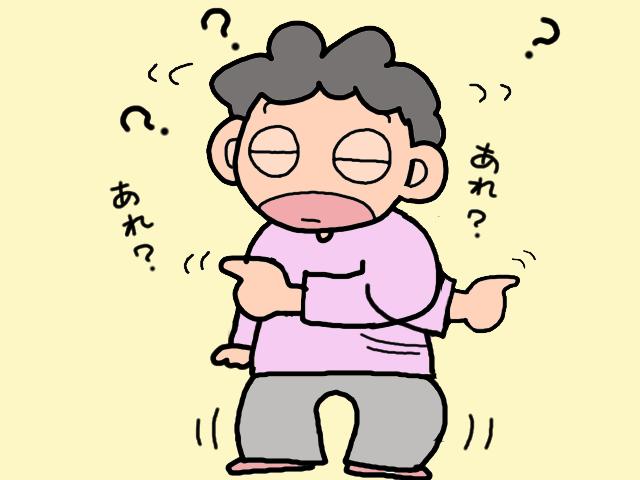 立ち上がった瞬間に何をしようとしたのか忘れてしまう。義母の指差し確認/山田あしゅら
