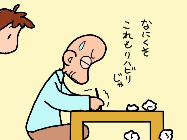字が書けなくなっても続けたい...!義父の年賀状問題/山田あしゅら