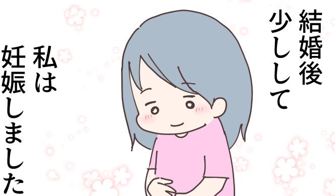 【漫画】名家に嫁ぎ「どこの出身か存じませんが」と言われ...劣等感まみれの私が妊娠したら...<前編>