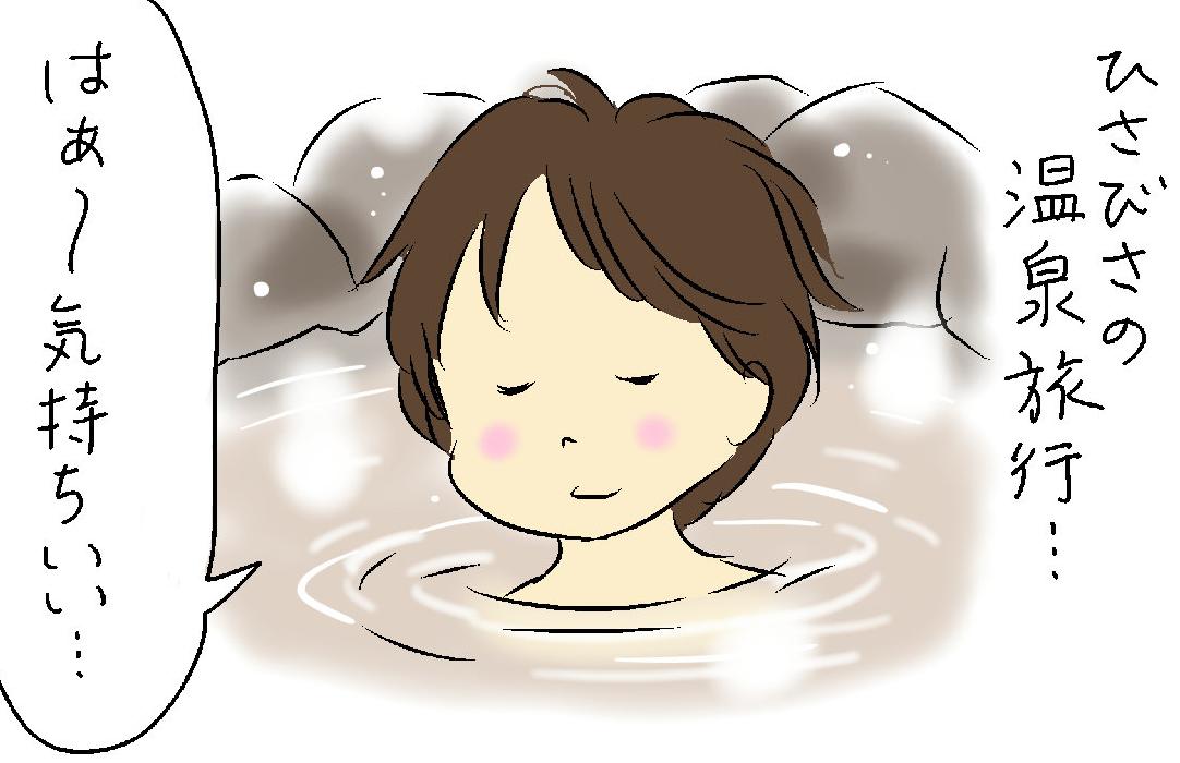 コロナ禍で温泉に行けず...入浴剤を入れて「自宅で露天風呂気分」を満喫♪/中島めめ