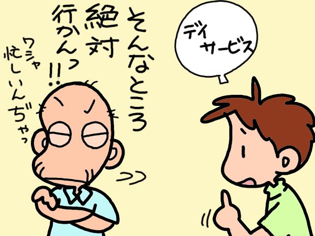 頑なにデイサービス利用を拒む義父。義母の通所にまで口を出し.../山田あしゅら