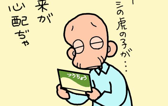 すっかりケチになった義父。「デイサービスの利用料」まで渋りだして.../山田あしゅら