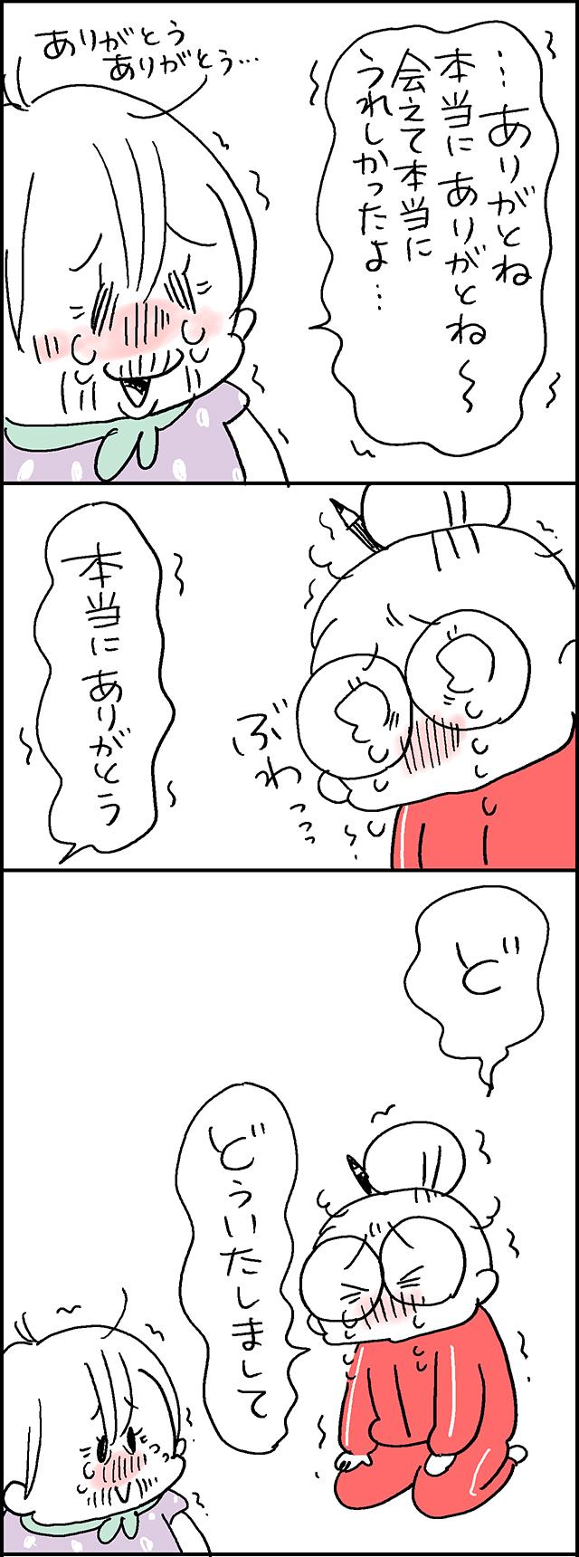 ばあさんひ孫に会う5-1.jpg