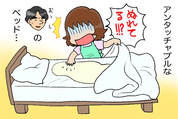 ベッドから変な臭いが...年に4度はオネショする夫の稚拙な隠蔽工作/くるぴた