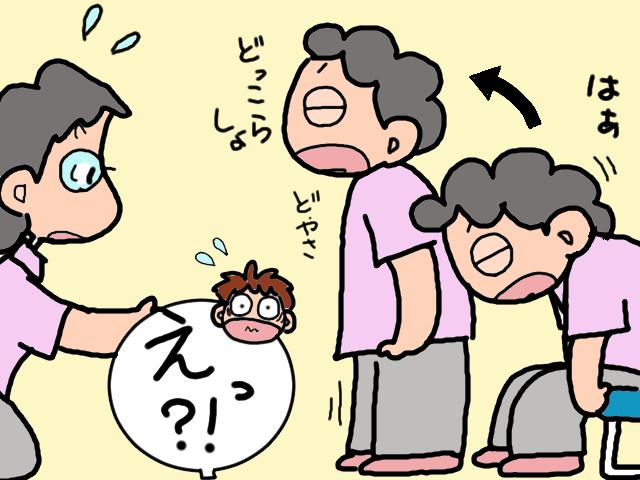 た、立っちゃった⁉ 骨折して自力で立てなかった義母が「介護認定調査」の時だけ.../山田あしゅら