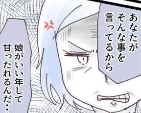 【漫画】「あなたたち母娘は嫌い!」義母からの屈辱に「涙する母」を見て...私が心に決めたこと<後編>