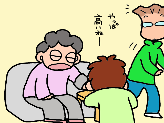 せっかくのデイサービスなのに...血圧が高くて入浴できない日が続く/山田あしゅら