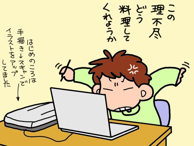 うっぷん晴らしのために始めた介護ブログ。その予想外の効果とは/山田あしゅら