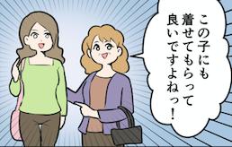 【漫画】新婦を差し置いて「この子にもドレス着せて」!? 結婚式場で見た義母と義妹の仰天行動<前編>