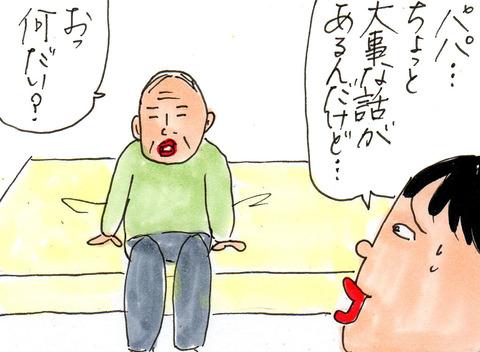 どうしたら父の自尊心を傷つけずに紙パンツを履いてもらえるか?/カータン