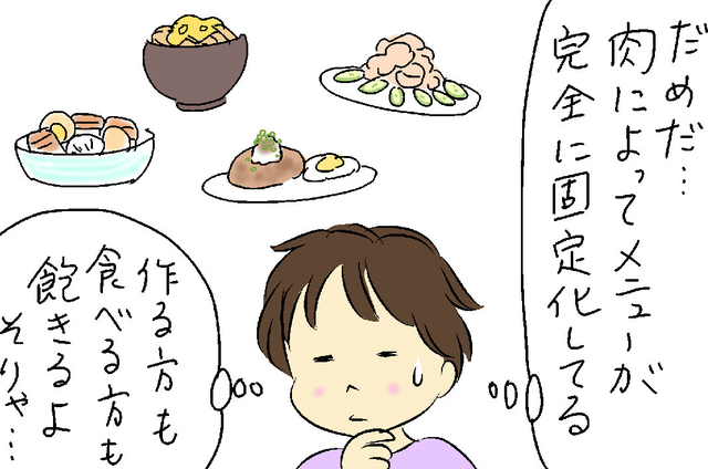 長引くコロナ禍...料理がマンネリ化! いつもと同じ食材でレパートリーを増やすには?/中島めめ