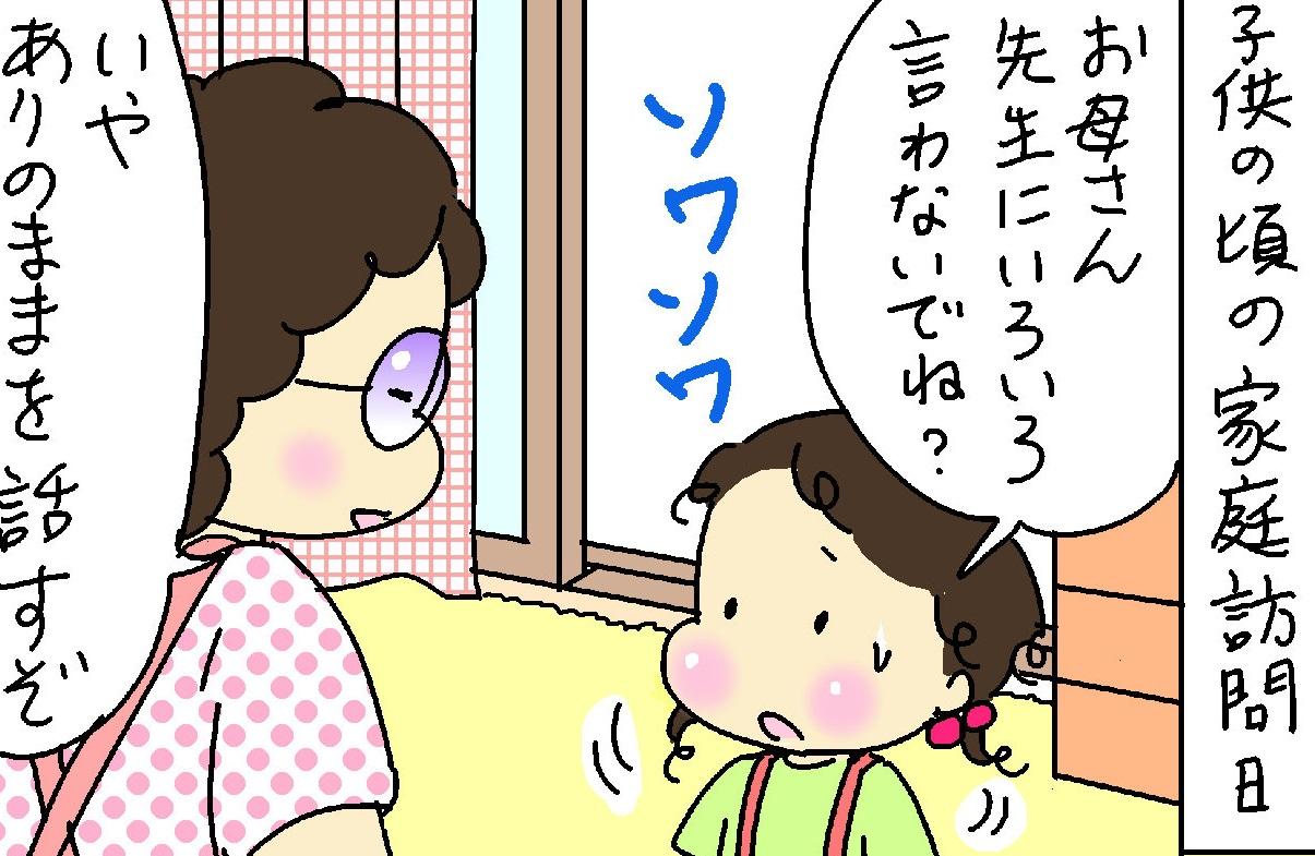 お母さん、変なこと言わないでね!家庭訪問の思い出/中島めめ