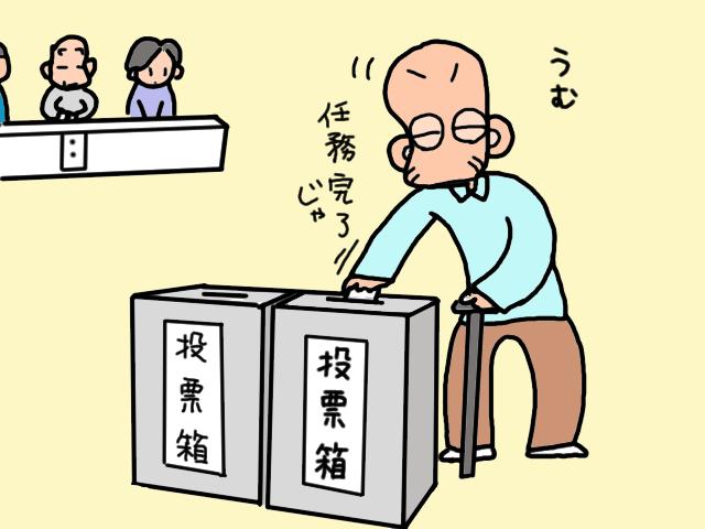 投票するのも楽じゃない!高齢者にやさしくなかった選挙会場/山田あしゅら