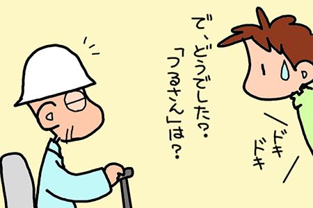 思わず「よっしゃ!」頑固な義父に恐る恐る聞いた「デイサービスお試し」の感想は...⁉/山田あしゅら