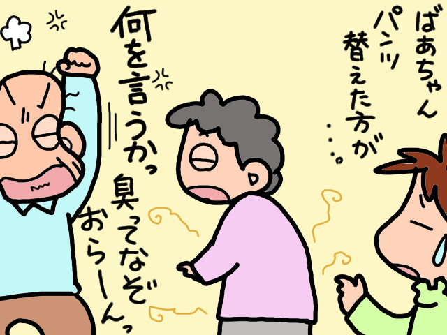「オムツなんてとんでもない!」義母の認知症を認められない義父だけど.../山田あしゅら