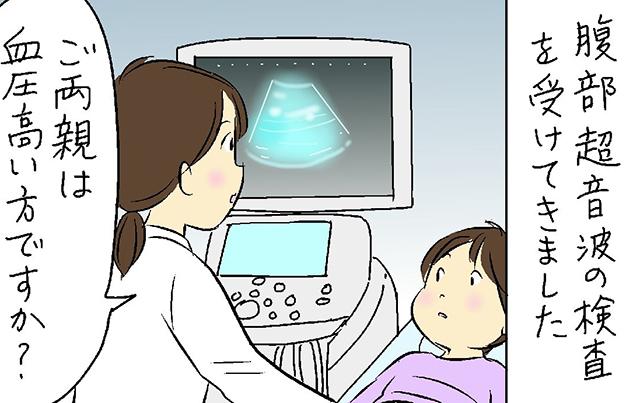 検診で医師の言葉にドキッ! 最近、食生活が「高血圧の母」に似てきてる.../中島めめ