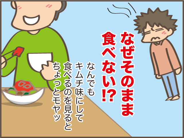 「なんでもキムチ味にするのかーい!」何を作ってもそのまま食べないだんなにモヤっ/しまえもん