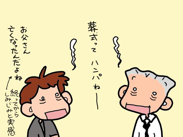 実父の死。葬儀の段取りにてんやわんやで感傷に浸る時間もない!/山田あしゅら