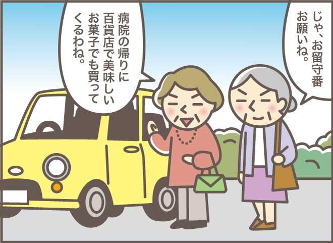 事故が起きてからでは遅い!高齢者の運転免許証の返納、わが家の場合/バニラファッジ