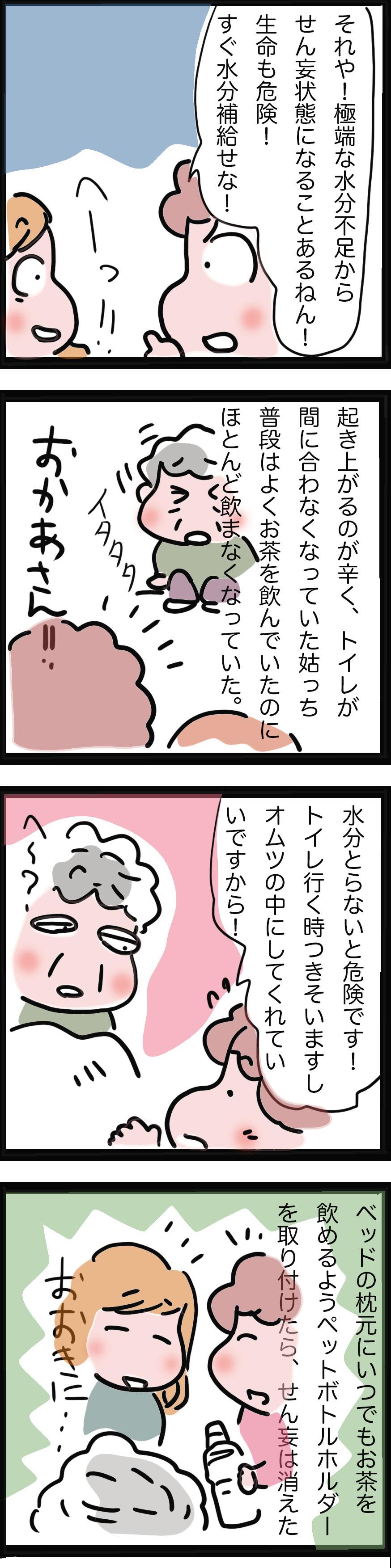 せん妄と幻視2.jpg