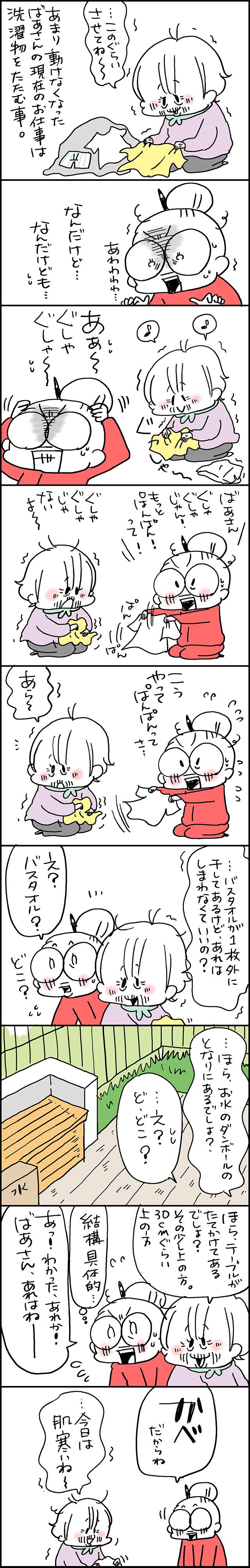 ボケと認知の狭間.jpg