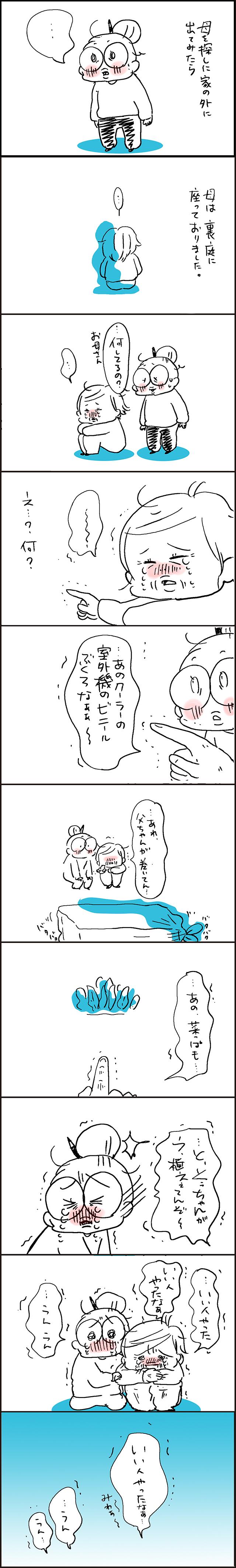 父の夢2a.jpg