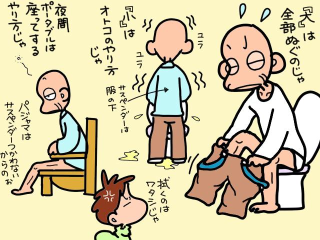 在宅介護する頑固な義父をどう説得しようかと思ったら...拍子抜けの「リハパン」デビュー/山田あしゅら