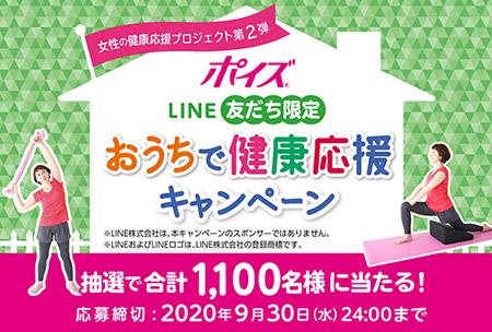 おうちで健康応援キャンペーン画像01234567890123.jpg