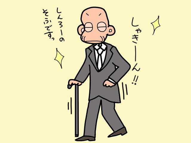 孫の結婚式に出席したい! だけどずっと座っていられない義父には到底無理な話で.../山田あしゅら