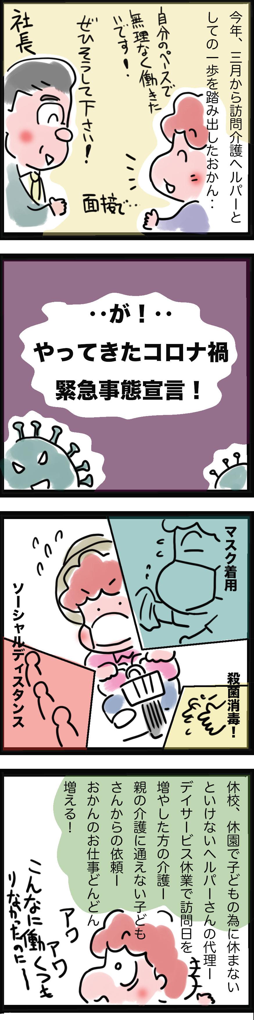 コロナ禍と訪問介護①.jpg