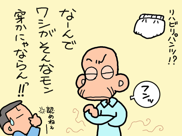漂う匂いにもう限界...。プライドが高い義父にリハビリパンツを履いてもらうには?/山田あしゅら