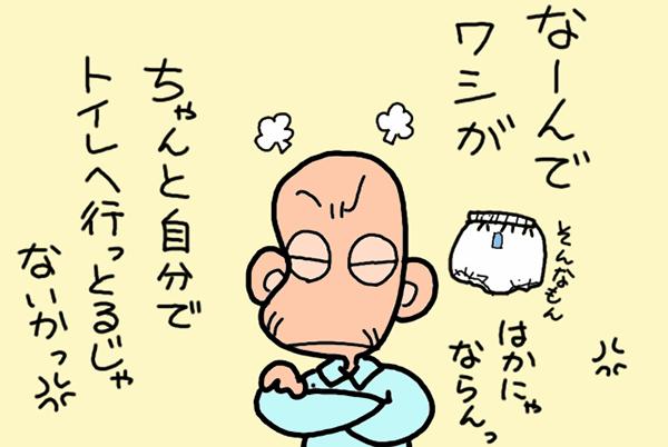 尿失禁がある義父はデイケア受け入れNG!? リハビリパンツさえ履いてくれれば.../山田あしゅら
