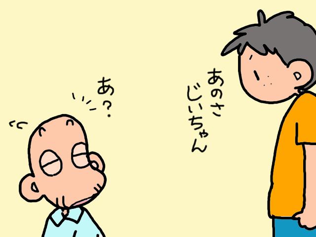 介護にお金をかけたくない「頑固な義父」に変化が...!? 効果絶大だった「孫の説得」/山田あしゅら