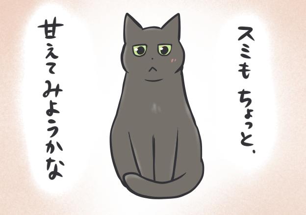天真爛漫な子猫に比べ、不器用で控えめな「先輩猫」。「たまに甘える姿」がいじらしい.../フニャコ