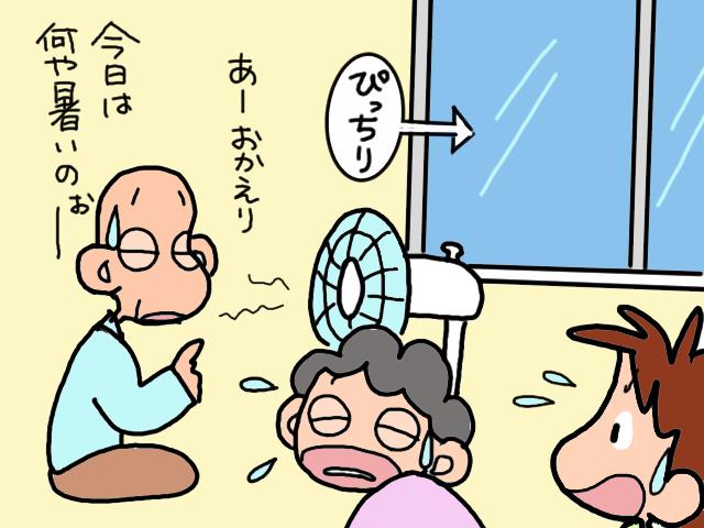 この時期とくに要注意!気温の変化に対応できない高齢者/山田あしゅら