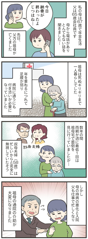 毎日が発見ネット4コマ漫画_005.jpg