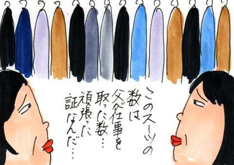 実家の断捨離(3)思い出がいっぱいな父のスーツにさよなら/カータン