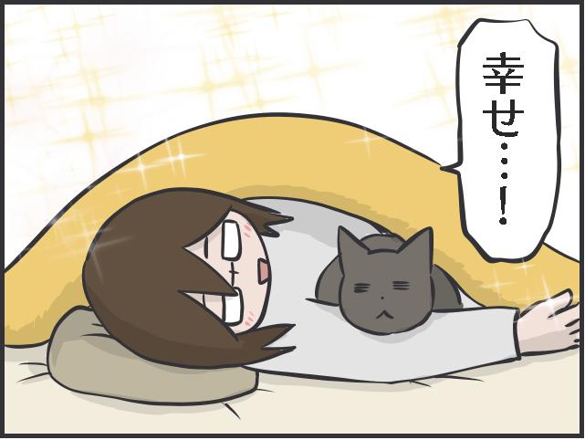 愛猫が初めて一緒の布団の中に...! 家に籠もりがちな日々、猫が癒しと元気の源に/フニャコ