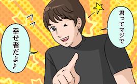 【漫画】月2万円渡して「残ったら君のお小遣い♪」ってアホか! 波乱すぎる娘と彼氏の初同棲<前編>